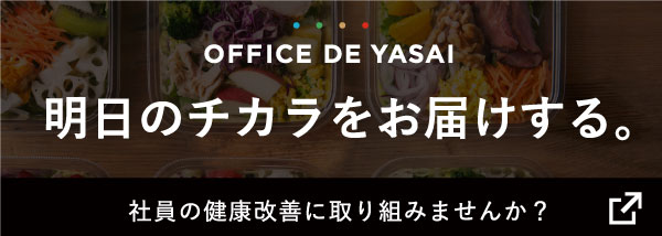 officedeyasai