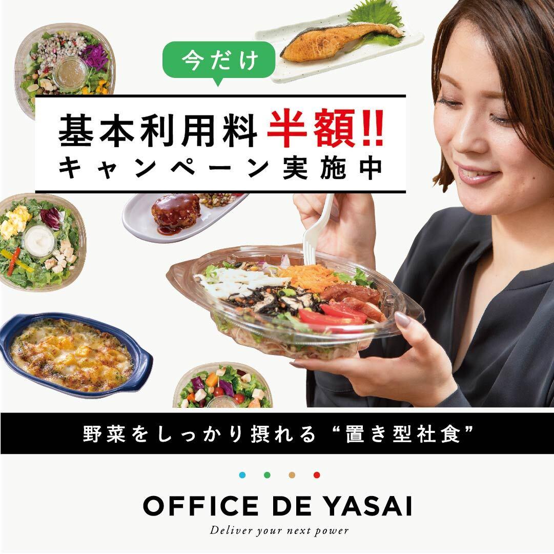 officedeyasai